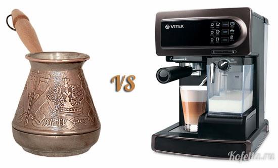 Кофеварка или турка - что лучше?