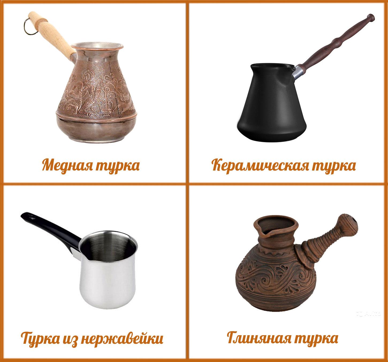 Виды турок для кофе