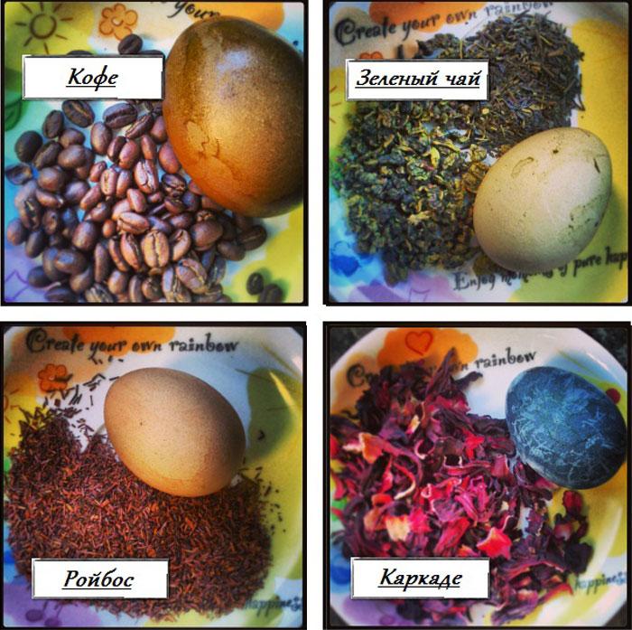 Красить яйца натуральными красителями кофе