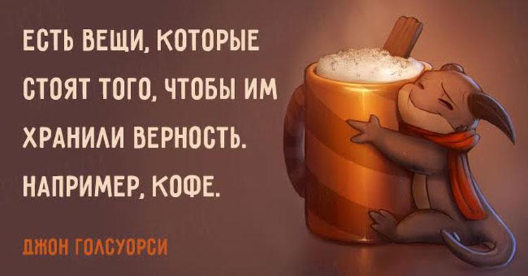 http://kofella.net/images/stories/vseokofe/tsitatyi-pro-kofe.jpg