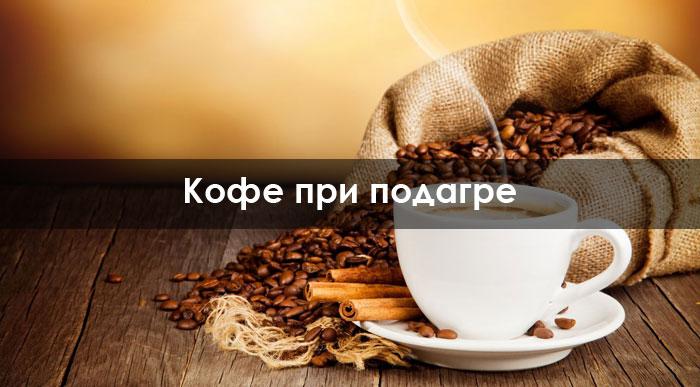 Можно ли пить кофе при подагре