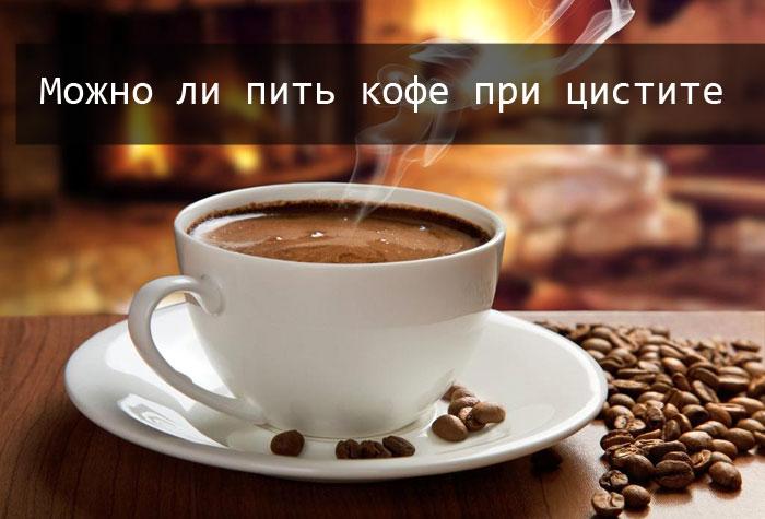Кофе и цистит все за и против