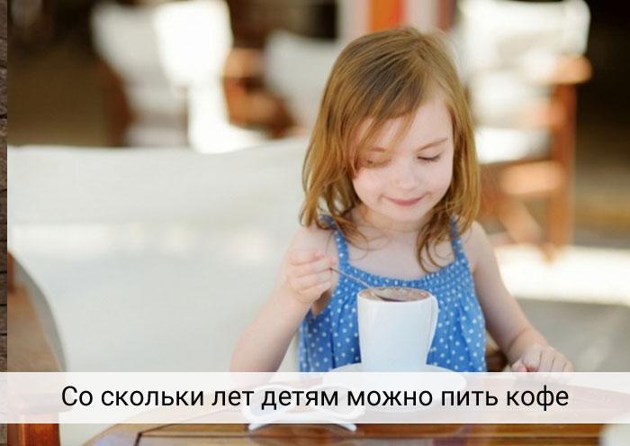 Со скольки лет детям можно пить кофе
