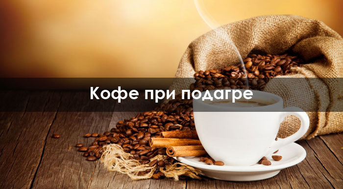Кофе при подагре