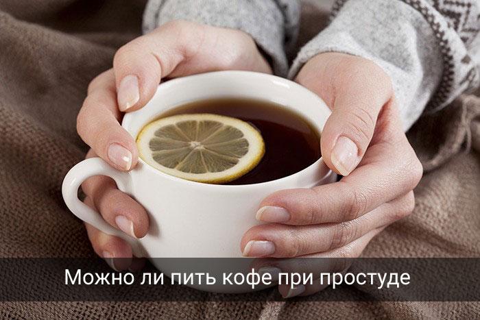 Кофе при простуде лучше пить с лимоном и медом