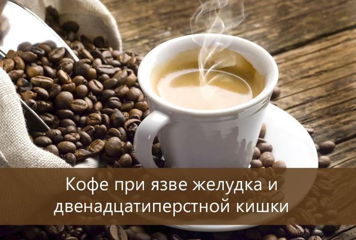 Можно при язве желудка немного кофе thumbnail