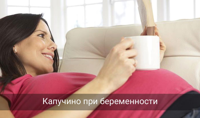 Капучино при беременности