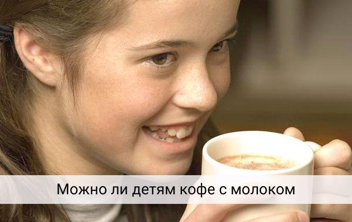 Можно ли детям пить кофе с молоком
