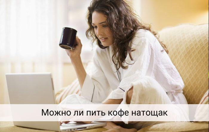 Кофе натощак: можно пить или нет