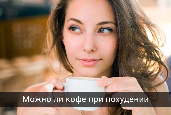 Кофе при похудении - вред и польза