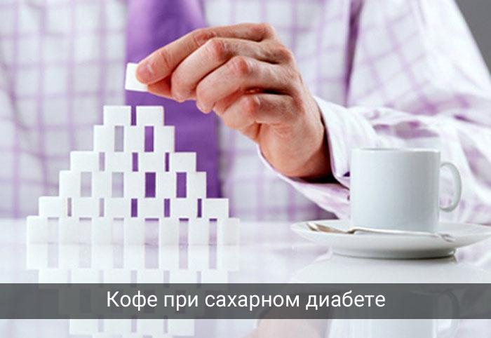 Кофе при сахарном диабете: вред и польза