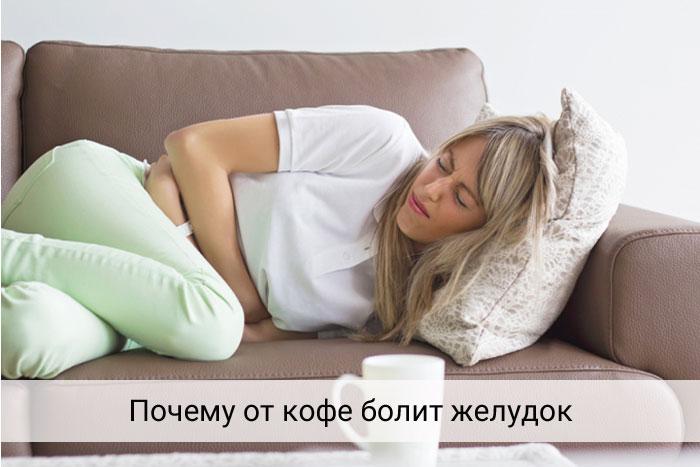 Может ли от кофе болеть желудок